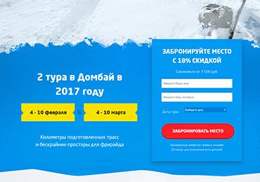 Организация горнолыжных туров в Донбай и Архыз