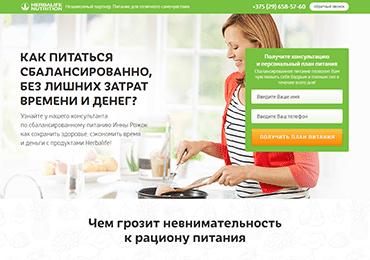 Сайт независимого партнера Herbalife