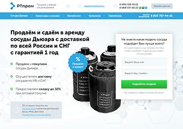 Продажа жидкого азота и сосудов дьюара