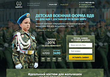 Детская военная форма ВДВ
