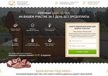 Продажа бань-бочек в Санкт-Петербурге