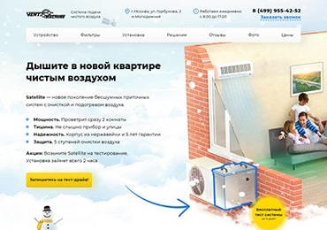 Система подачи чистого воздуха «Satellite»