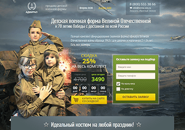 Детская военная форма Великой Отечественной войны