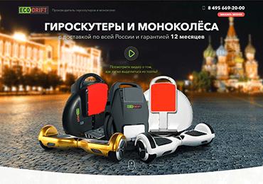 Гироскутеры и моноколеса от компании «Ecodrift»