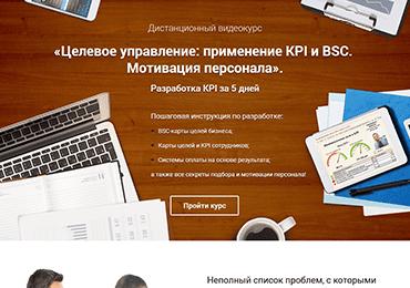 Курс по целевому управлению и применению KPI