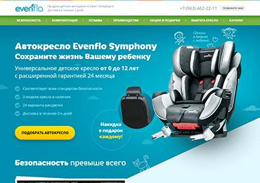 Американские детские автокресла Evenflo Symphony