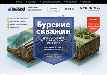 Бурение скважин для домов и пром. объектов