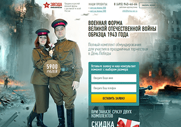 Взрослая военная форма Великой Отечественной войны