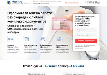 Оформление патентов на работу