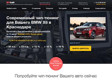 Чип-тюнинг автомобилей в Краснодаре