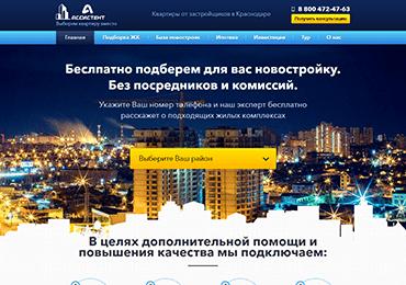 Подбор квартир в новостройках