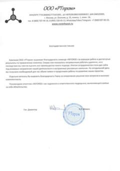 rtprom-otzyv