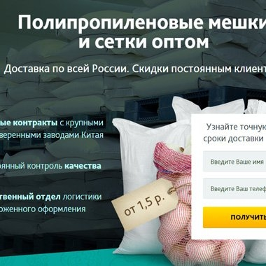 Продажа мешков